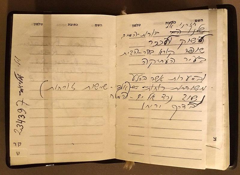 """File:ירושלים של זהב"""" בפנקסה של נעמי שמר"""".jpg"""