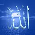 الله جل جلاله الرحمن الرحيم.png
