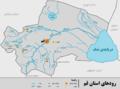 رودهای استان قم.png