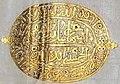 طابع السلطان إسماعيل العلوي.jpg