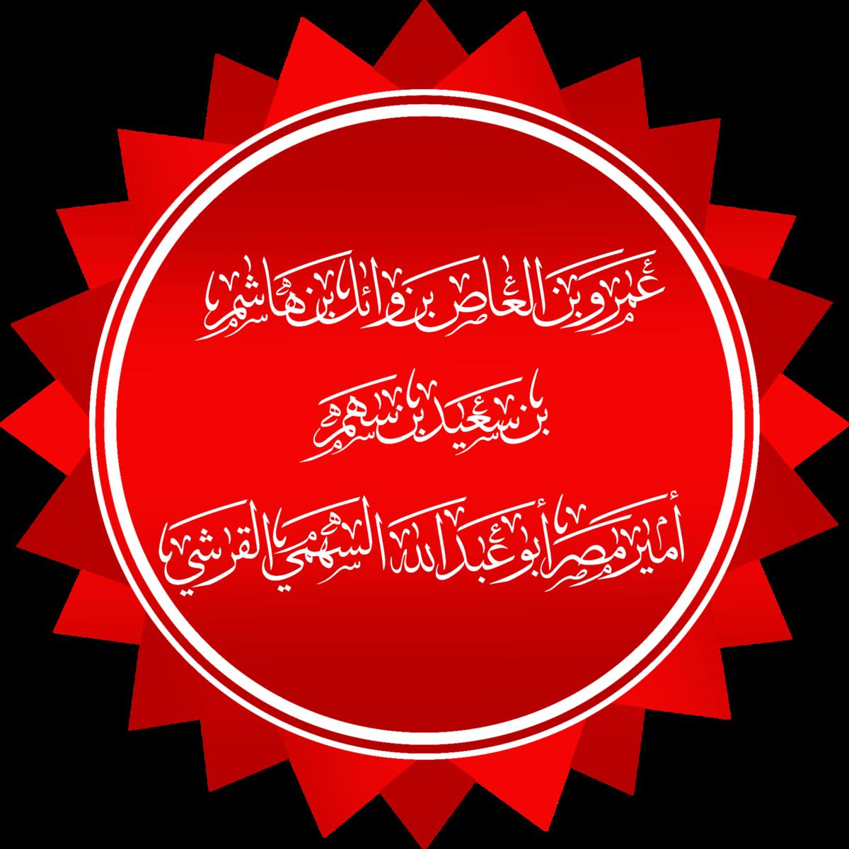 8b28d9c79 عمرو بن العاص - ويكيبيديا، الموسوعة الحرة