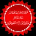 عمرو بن العاص ابن وائل أمير مصر أبو عبد الله السهمي القرشي.png