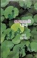 कमळाची पानं (Kamalachi pan).pdf