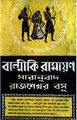 বাল্মীকি রামায়ণ - রাজশেখর বসু.pdf