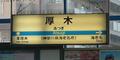 厚木駅駅標.png