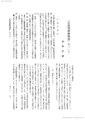 安南国漂流物語.pdf