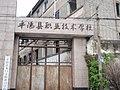 平阳县职业技术学校(原平阳师范) - panoramio.jpg