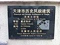 方先之旧宅铭牌.jpg