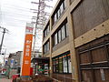 港北郵便局(2016年1月23日).JPG