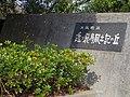 近つ飛鳥風土記の丘 入口 Entrance of Chikatsu-asuka Fuudoki-no-oka 2013.3.16 - panoramio.jpg