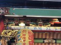 鹿港玉渠宮梁柱上方斗栱有海綿寶寶、蟹老闆、派大星.jpg