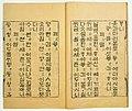 보물 제398호 월인천강지곡 권상 03.jpg