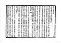 01重刊道藏輯要 角集.pdf