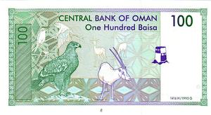 Paisa - Image: 100 Baisa Oman reverso