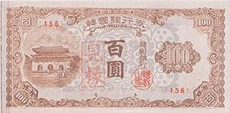 South Korean won (1945–53) - Image: 100 won 1950 obverse