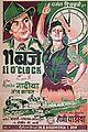 11 O'Clock (1948 film).jpg