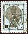 1876 10Chahi Iran Yvert16A.jpg
