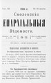 1916. Смоленские епархиальные ведомости. № 16.pdf
