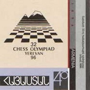 32nd Chess Olympiad - Armenian stamp featuring the logo of the 32nd Chess Olympiad
