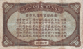 1 Dollar - Kwangsi Bank, Liuchow branch (1912) 02.png