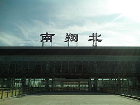 201410 Facades of Nanxiangbei Railway Station.jpg