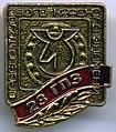 23 гпз Ордена трудового красного знамени.jpg
