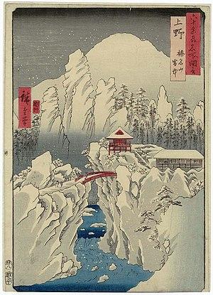 Famous Views of the Sixty-odd Provinces - Image: 26 Kozuke