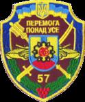 57 ОМПБр1.png