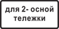 8.20.1 (Road sign).png