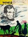 Abraham Lincoln (1809-1865) Abrahama Linkana, Yunaiteda Steitsa opha Amerikana 16ma Pramukha Gujarati Biography.pdf