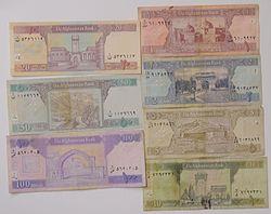 Afghānestān paper money.JPG
