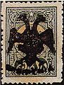 Albania 1913 25pi green ( unissued colour ).jpg