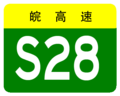 Anhui Expwy S28 sign no name.png