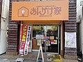 Ankakeya-spaghetti-Chikusa-Nagoya.jpg