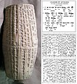 Antiochus cylinder with transcription.jpg