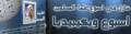 Ar wiki week 3olamaa' Al Moslimoon.png