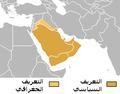Arabian peninsula definition AR.PNG