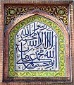 Arabic Calligraphy at Wazir Khan Mosque2.jpg