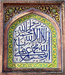 Calligraphie arabe à la mosquée Wazir Khan2.jpg