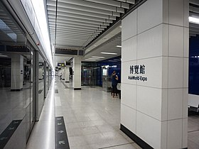 AsiaWorld-Expo Station 2013 08 part1.JPG