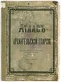 Atlas Arkhangel'skoj eparkhii 1890.pdf