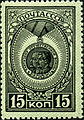 Awards of the USSR-1945. CPA 952.jpg