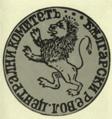 BRCK Stamp 1870.png