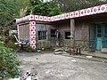 Baguali Tribal Village 八卦力部落 - panoramio (3).jpg