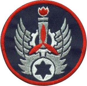 Tel Nof Airbase