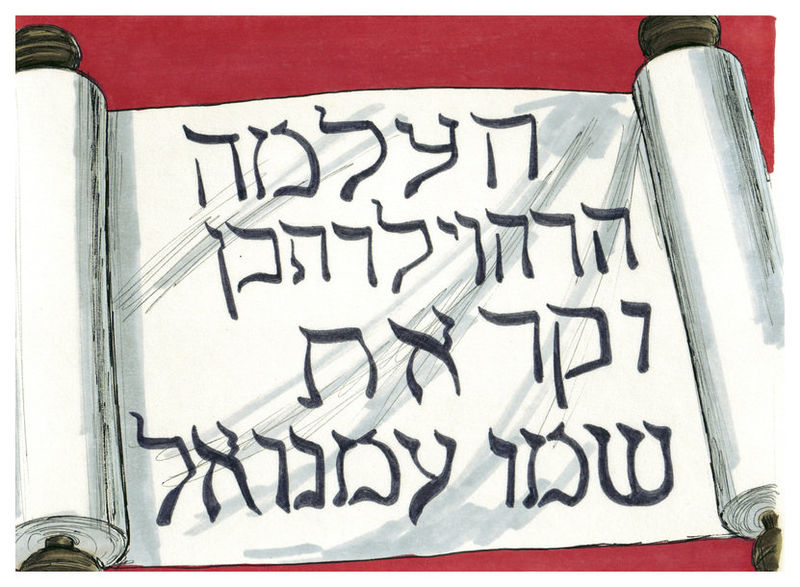 Berkas:Book of Isaiah Chapter 7-1 (Bible Illustrations by Sweet Media).jpg