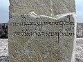 Brahmi Script inscribed on a pillar at Phanigiri Buddhist archaeological site.jpg