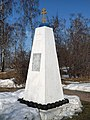 Bronnitsy War memorial Mar 2010 05.jpg