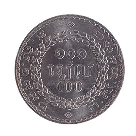 Cambodian Coins 100 riel obverse.jpg