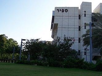 Sapir Academic College - Image: Campus Sapir 2